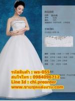 ชุดแต่งงานราคาถูก กระโปรงสุ่ม ws-055 pre-order
