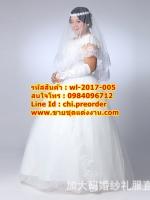 ชุดแต่งงานคนอ้วน กระโปรงสุ่ม-คอกว้าง WL-2017-005 Pre-Order (เกรด Premium)