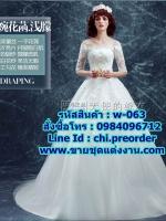 ชุดแต่งงาน แบบยาว w-063 Pre-Order