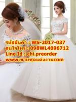 ชุดแต่งงานราคาถูก กระโปรงปักพุ่มดอกไม้ ws-2017-037 pre-order
