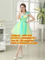 ชุดแต่งงาน [ ชุดพรีเวดดิ้ง Premium ] APD-01ุุ9 กระโปรงสั้น สีผสมฟ้ากับเหลือง (Pre-Order)