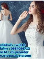 ชุดแต่งงาน แบบสุ่ม w-010 Pre-Order