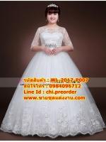 ชุดแต่งงานคนอ้วน แขนยาวลายปัก WL-2017-P007 Pre-Order (เกรด Premium)