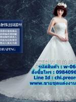 ชุดแต่งงาน แบบเกาะอก w-064 Pre-Order
