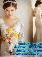 ชุดแต่งงาน แบบรัดรูป w-050 Pre-Order