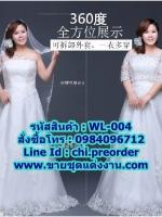 ชุดแต่งงานคนอ้วนแบบเกาะอก WL-004 Pre-Order (เกรด Premium)