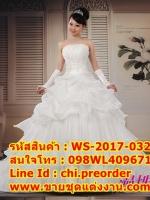 ชุดแต่งงานราคาถูก เกาะอกเป็นลอน ws-2017-032 pre-order