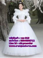 ชุดแต่งงานราคาถูก กระโปรงสุ่ม ws-019 pre-order
