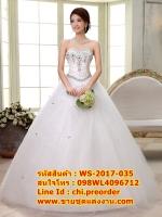 ชุดแต่งงานราคาถูก เกาะอกพลอยรูปดอกไม้ ws-2017-035 pre-order