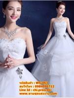 ชุดแต่งงานราคาถูก เกาะอก ws-063 pre-order