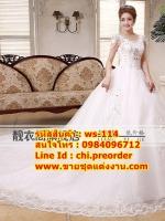 ชุดแต่งงานราคาถูก กระโปรงยาว ws-114 pre-order