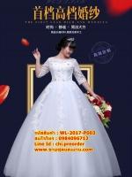 ชุดแต่งงานคนอ้วน กระโปรงลายเถาวัลย์ WL-2017-P003 Pre-Order (เกรด Premium)