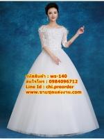 ชุดแต่งงานราคาถูก กระโปรงสุ่มยาวเสมอพื้น ws-140 pre-order สินค้าส่งท้ายปี 2016