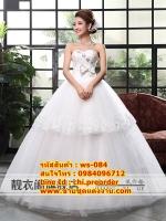 ชุดแต่งงานราคาถูก กระโปรงสุ่ม ws-084 pre-order