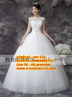 ชุดแต่งงานราคาถูก กระโปรงสุ่ม ws-121 pre-order