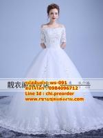 ชุดแต่งงานราคาถูก กระโปรงยาว ws-091 pre-order