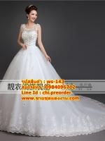 ชุดแต่งงานราคาถูก กระโปรงยาวลากพื้น ws-143 pre-order สินค้าส่งท้ายปี 2016