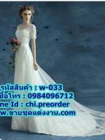 ชุดแต่งงาน แบบรัดรูป w-033 Pre-Order