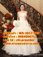 ชุดแต่งงานราคาถูก กระโปรงปักดอกไม้ ws-2017-023 pre-order