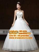 ชุดแต่งงานราคาถูก เกาะอก ws-076 pre-order