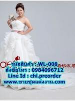 ชุดแต่งงานคนอ้วนแบบยาว WL-008 Pre-Order (เกรด Premium)