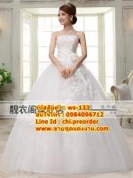 ชุดแต่งงานราคาถูก กระโปรงสุ่ม ws-133 pre-order