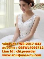 ชุดแต่งงานราคาถูก คอวีประดับดอกไม้ ws-2017-043 pre-order