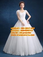 ชุดแต่งงานราคาถูก กระโปรงสุ่มลายปัก ws-2017-016 pre-order