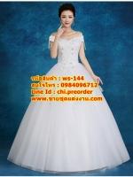 ชุดแต่งงานราคาถูก กระโปรงยาวเสมอพื้น ws-144 pre-order สินค้าส่งท้ายปี 2016