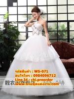 ชุดแต่งงานราคาถูก เกาะอก ws-071 pre-order