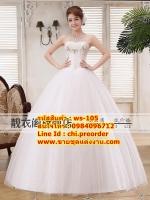 ชุดแต่งงานราคาถูก กระโปรงสุ่ม ws-105 pre-order