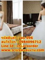 ชุดแต่งงานราคาถูก เกาะอก ws-096 pre-order