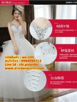 ชุดแต่งงานราคาถูก กระโปรงสุ่ม ws-131 pre-order
