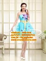 ชุดแต่งงาน [ ชุดพรีเวดดิ้ง Premium ] APD-016 กระโปรงสั้น สีฟ้า (Pre-Order)