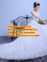 ชุดแต่งงานราคาถูก กระโปรงยาวลากพื้น ws-132 pre-order