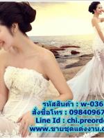 ชุดแต่งงาน แบบยาวมากๆ น่าสนใจมาก w-036 Pre-Order
