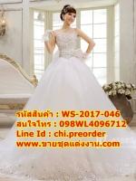 ชุดแต่งงานราคาถูก กระโปรงยาวผูกโบว์ ws-2017-046 pre-order
