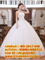 ชุดแต่งงานราคาถูก เกาะอกพลอยดอกไม้ ws-2017-040 pre-order