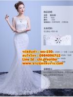 ชุดแต่งงานราคาถูก รัดรูป ws-150 pre-order สินค้าส่งท้ายปี 2016