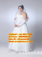 ชุดแต่งงานคนอ้วน กระโปรงสุ่ม WL-2017-008 Pre-Order (เกรด Premium)