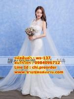 ชุดแต่งงานราคาถูก กระโปรงยาวแบบรัดรูป ws-137 pre-order
