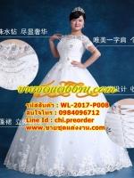 ชุดแต่งงานคนอ้วน กระโปรงสุ่มลายดอกไม้ WL-2017-P008 Pre-Order (เกรด Premium)