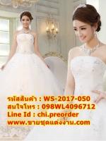 ชุดแต่งงานราคาถูก กระโปรงลายเงิน ws-2017-050 pre-order