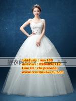 ชุดแต่งงานราคาถูก กระโปรงสุ่ม ws-130 pre-order
