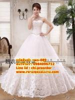 ชุดแต่งงานราคาถูก เกาะอก ws-089 pre-order