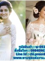 ชุดแต่งงาน แบบสุ่ม w-051 Pre-order