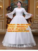 ชุดแต่งงานคนอ้วน แขนยาวลายปัก WL-2017-P011 Pre-Order (เกรด Premium)