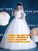 ชุดแต่งงานคนอ้วน กระโปรยาว 1 เมตร WL-2017-P004 Pre-Order (เกรด Premium)