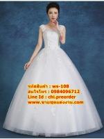 ชุดแต่งงานราคาถูก กระโปรงสุ่ม ws-108 pre-order