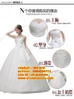 ชุดแต่งงานราคาถูก กระโปรงสุ่ม ws-070 pre-order